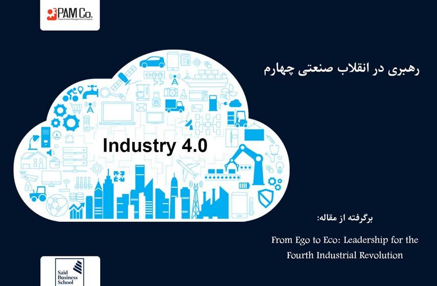 Lvvveadership-industry4.0.jpg