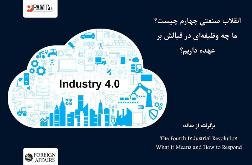 industry4vvv.0-1-1.jpg