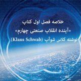 فصل اول کتاب آینده انقلاب صنعتی چهارم