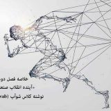 فناوری های انقلاب صنعتی چهارم پمکو